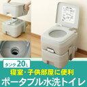 本格派ポータブル水洗トイレ 簡易トイレ 20L 水洗式で臭い...