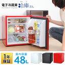 【300円offクーポン対象】 1ドア冷蔵庫 小型 48L ...