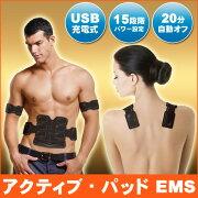 【あす楽】 EMS 腹筋ベルト アクティブパッド 15段階パワー 男女兼用 ボディ 充電式 こっそり貼るだけトレーニング 腹筋マシーン SOUYI SY-081N
