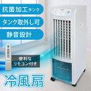 【1000円OFFクーポン対象】 冷風扇 保冷剤パック付き 抗菌加工 リモコン付き クーラーが苦手な方へ TEKNOS(テクノス) TCW-010 冷風扇風機 首振り