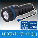 【あす楽】 LEDライト ラバーライトL 生活防水構造 3灯 衝撃に強いラバー素材の懐中電灯 単1形2本 TL-381RB