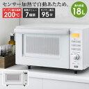 【土日祝日も発送】 フラットオーブンレンジ 18L センサー...