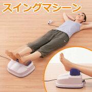 スイングマシーン 寝たまま有酸素運動 下半身 足 脚 腰 金魚運動 横揺れ運動 エクササイズ He-00010 【代引不可】