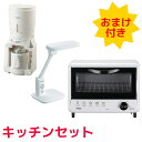 キッチン家電2点セット 精米機 オーブントースター おまけ付...