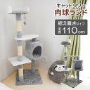 キャットタワー 高さ110cm 据え置き 小型 省スペース おしゃれ 猫タワー ネコタワー おもちゃ付き 爪とぎ 爪研ぎ 多頭飼い ペット用品 猫用品 SunRuck SR-CAT1829-GY グレー