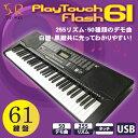 電子キーボード 61鍵盤 PlayTouchFlash61 ...