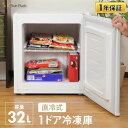 【あす楽】 小型冷凍庫 32L ノンフロン 家庭用 前開き 右開き ストッカー 冷凍庫 1ドア ミニ冷凍庫 ミニフリーザー 小型冷凍庫 1ドア冷凍庫 直冷式 冷凍ストッカー 食品保存 食糧保存 アイス シンプル パーソナル 一人暮らし SunRuck SR-F3201W