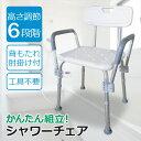シャワーチェア 調高可能 背付き 肘掛け 介護用 お風呂椅子...