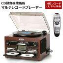 【クーポンで1000円OFF】 多機能マルチプレーヤー 木目調 レコード カセットをCD録音 高音質スピーカー内蔵 レコードプレーヤー CDプレーヤー カセットプレーヤー マルチプレーヤー ラジカセ おしゃれ とうしょう TS-6160