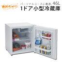 【クーポンで300円OFF】 1ドア冷蔵庫 46L 右開き 直冷式 小型冷蔵庫 ミニ冷蔵庫 サブ冷蔵...