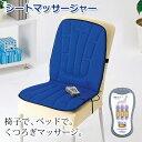シートマッサージャー 今使っているイスがマッサージチェアに変身! 背中 腰 太もも マッサージ器 椅子 イス チェア シートマッサージ器 座椅子マッサージャー マッサージクッション TWINBIRD ツインバード EM-2537BL ブルー