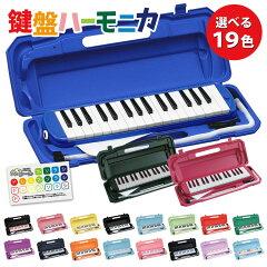 【クーポンで100円OFF】【あす楽】【おまけ付】 鍵盤ハーモニカ カラフル 32鍵盤 ハーモニカ 子供 メロディピアノ 小学生 MELODY PIANO 音楽 P3001-32K