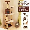 キャットタワー 高さ160cm 据え置き 中型サイズ 省スペース おしゃれ 猫タワー ネコタワー スリム 爪とぎ 爪研ぎ 多頭飼い 中型猫 大型猫 SunRuck SR-CAT1810-BR ブラウン