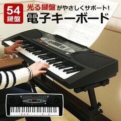 【クーポンで100円OFF】【あす楽】 電子キーボード 54鍵盤 光る鍵盤 電子ピアノ 楽器 録音 SunRuck(サンルック) PlayTouchFlash54 SR-DP01 ブラック