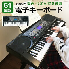 【あす楽】 電子キーボード 61鍵盤 電子ピアノ プレイタッチ61 楽器 録音機能 プログラミング機能 ヘッドホン対応 練習 音楽 初心者 子供 子ども 男の子 女の子 プレゼント プレゼント SunRuck(サンルック) PlayTouch61 SR-DP03