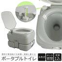 ポータブル水洗トイレ 12L 水洗式 タンク取り外しタイプ ...