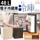【クーポンで300円OFF】 木目調 1ドア冷蔵庫 48L 右開き 小型 ワンドア ペルチェ方式 S...