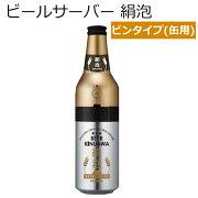 ビールサーバー 絹泡 ビンタイプ (缶用) 家庭用 W超音波でクリーミー泡 乾電池 ビール 缶ビール 父の日 ドウシシャ DKB-18GD