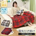 電気毛布 ひざ掛け 140x82cm ダニ退治 洗える 日本製 本体丸洗い可能 電気ひざ掛け 電気膝