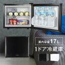 冷蔵庫 1ドア 17L 左右ドア開き対応 ペルチェ方式 コンパクト 省スペース サブ冷蔵庫 ミニ冷蔵庫 小型冷蔵庫 一人暮らし 新生活 S-cubi..