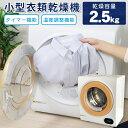 衣類乾燥機 小型 moco2 ClothesDryer 容量...