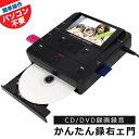 CD/DVD ダビングレコーダー かんたん録右ェ門 パソコン不要 4.3インチ モニター CD DVD USB ビデオ 録画 録音 再生 VHS ダビング TOHSHOH とうしょう DMR-0720