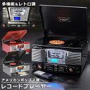 ★クーポンで1000円off 28日9:59迄★ 多機能レコードプレーヤー アメリカンポップス調 レコード CD USB SD カセットテープ ラジオAM/FM レトロ 録音機能 TOHSHOH とうしょう TCD-682E(RED)