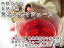 【ポイント2倍】蔵王の農薬を使わない赤紫蘇を使った手造り赤しそジュース!赤しそ(500ml×12本)【赤しそのソフトドリンク】【代引不可】【02P12nov10】【2010_野球_sale】