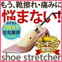 【送料無料】きつい靴・痛い靴をらくらく調整 SunRuck(サンルック) 左右兼用 女性用シューズストレッチャー(1個) シューストレッチャー E-SS01
