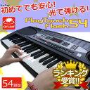 【半額】【あす楽】【送料無料】 電子キーボード SunRuck(サンルック) PlayTouchFlash54 発光キー 電子ピアノ 54鍵盤 楽器 SR-DP...
