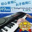 【あす楽】【送料無料】 電子キーボード SunRuck(サンルック) PlayTouch49 プレイタッチ49 電子ピアノ 49鍵盤 楽器 SR-DP02 ブラック 楽器 電子 キーボード ピアノ 電子ピアノ 【05P27May16】