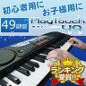 【土日祝も発送】【送料無料】 電子キーボード SunRuck(サンルック) PlayTouch49 プレイタッチ49 電子ピアノ 49鍵盤 楽器 SR-DP02 ブラック 楽器 電子 キーボード ピアノ 電子ピアノ 【あす楽12時まで】