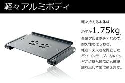 【送料無料】SunRuck(サンルック)ノートパソコン用冷却ファン付折りたたみテーブルSR-T8A