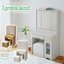 【送料無料】 Lycka land 三面鏡 ドレッサー&スツール 【代引不可】【同梱不可】