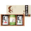 中村茶舗 珈琲とお茶の缶セット