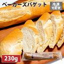 ディライト ベーカーズバケット【冷凍】【送料無料】バケット バゲット フランスパン パン 業務用