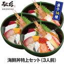 【送料無料】海鮮丼特上(3人前)神戸中央市場の海鮮丼 取り寄