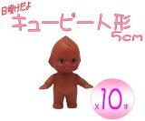 【日焼けだよ キューピー5cm(10体セット)】立裸キューピー人形 茶色