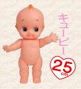国産キューピー人形 25cm (宅配便のみ可能) (裸キューピー人形/キューピッド/ウェルカムドール/着せ替えキューピー)