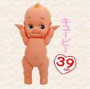 国産 キューピー人形 39cm キューピー 裸キューピー キューピッド ウェルカムドール 着せ替えキューピー