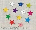 【 スパングル星型 6mm(約144枚入り) 】 ミックス・スパンコールビーズトーホー・手芸材料・副資材
