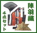 【陣羽織4点セット No.6】 (陣羽織+布兜+烏帽子+はちまき)/スタンド付き 五月人形