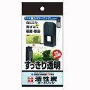 水作 スペースパワーフィット専用活性炭カートリッジ【送料区分:小型】