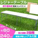 アウトドア テーブル 折りたたみ レジャーテーブル 幅240cm×高さ38cm〜70cm 高さ調節可能 アウトドアテーブル ガーデンテーブル 大型 折畳み###テーブル1824###