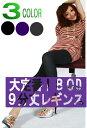 內衣褲, 睡衣 - 【クリアランスSALE★最終値下げ】9分丈レギンス【レギンス】