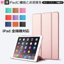 タッチペン・フィルム2枚付 新型 iPad ケース iPad...