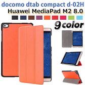 【タッチペン・専用フィルム2枚付】docomo dtab compact d-02H/Huawei MediaPad M2 8.0 スマートケース ファーウェイメディアパッド M2 8.0 SIMフリー ディータブ コンパクト d-02h smartcase 手帳型 PUレザーカバー 8インチタブレットPCケース 人気10P09Jul16