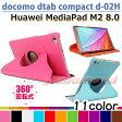 【タッチペン・専用フィルム2枚付】docomo dtab compact d-02H/Huawei MediaPad M2 8.0 専用360度回転式ケース カバー フファーウェイメディアパッド M2 8.0 ディータブコンパクトd02h 手帳型PUレザーケース 8インチタブレットPC ケース 2段階スタンド機能付き10P29Jul16