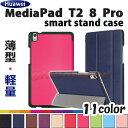 【タッチペン・専用フィルム2枚付】Huawei MediaPad T2 8 Pro スマートケース ファウェイメディアパッド T2 8.0プロ カバー 3つ折りsmartcase 手帳型 PUレザーカバー ファーウェイ8インチタブレットPCケース 人気10P29Jul16