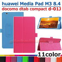 【タッチペン・専用フィルム2枚付】docomo dtab compact d-01J/Huawei
